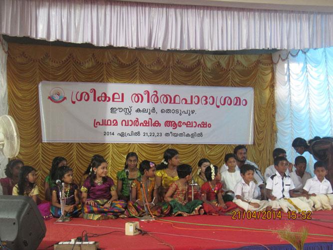classical songs  by sreekala ashramam music students