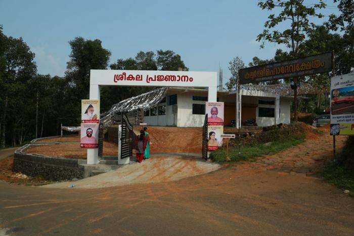 Sreekala Prajnanam