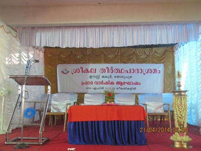 FIRST ANNUAL FUNCTION OF SREEKALA THEERTHAPADASHRAMAM HELD ON 21,22,23 APRIL 2014