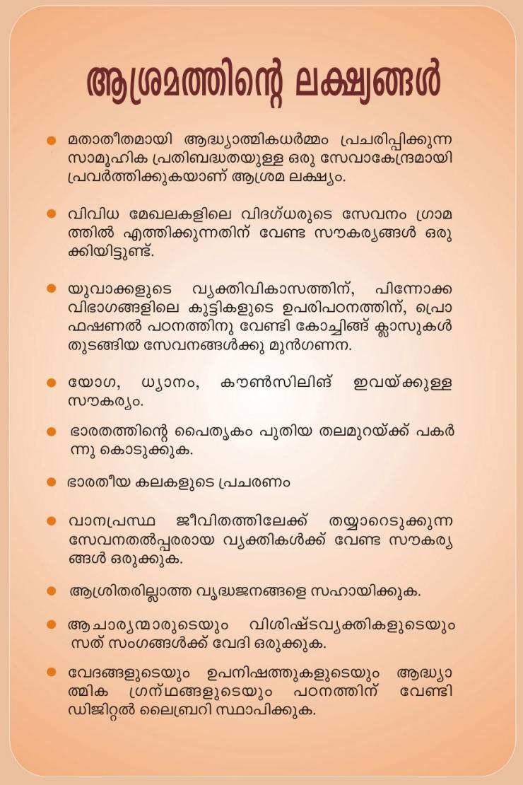 sreekala-objectives